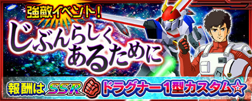 [Super Robot Taisen X-Ω] Nadesico, Mugen no Ryvius เข้าร่วมศึกด้วยแล้ว!