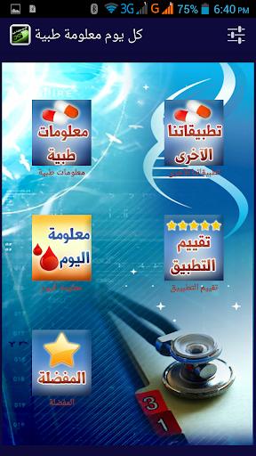 教育必備免費app推薦|معلومات طبية بدون انترنت線上免付費app下載|3C達人阿輝的APP