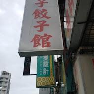 周胖子餃子館