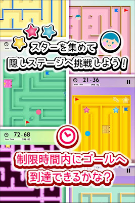 ふつうの迷路 - screenshot