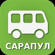 "Автобус ""Сарапул"""