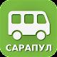 "Автобус ""Сарапул"" APK"