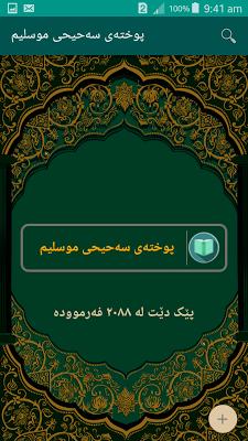 پوختەى سەحیحى موسلیم بەکوردى - screenshot