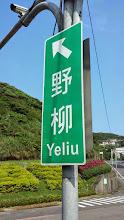 Photo: Yeliu