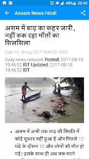 Assam News Hindi - náhled