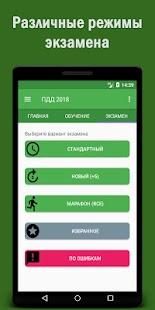 Билеты ПДД 2017 РФ - náhled