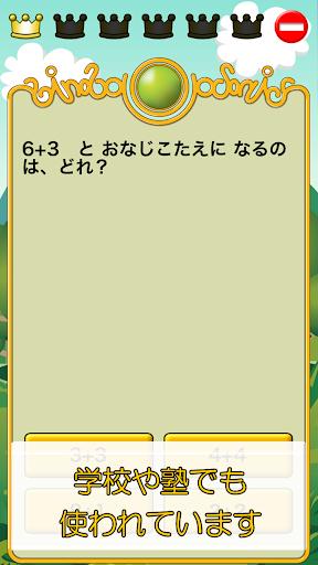 u30d3u30ceu30d0 u7b97u6570-u5c0fu5b66u751f,1u5e74u751f- u8db3u3057u7b97u3084u5f15u304du7b97u3092u30c9u30eau30ebu3067u52c9u5f37 2.6 Windows u7528 2