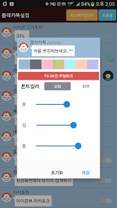 Secret Talk screenshot 4
