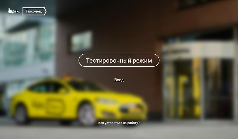 Таксометр Screenshot