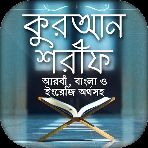 কোরআন বাংলা অনুবাদ Full Quran