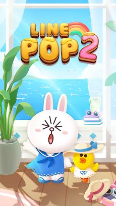 LINE POP2-ブラウン&コニーと爽快!ポップでかわいい大人気パズルゲームのおすすめ画像1