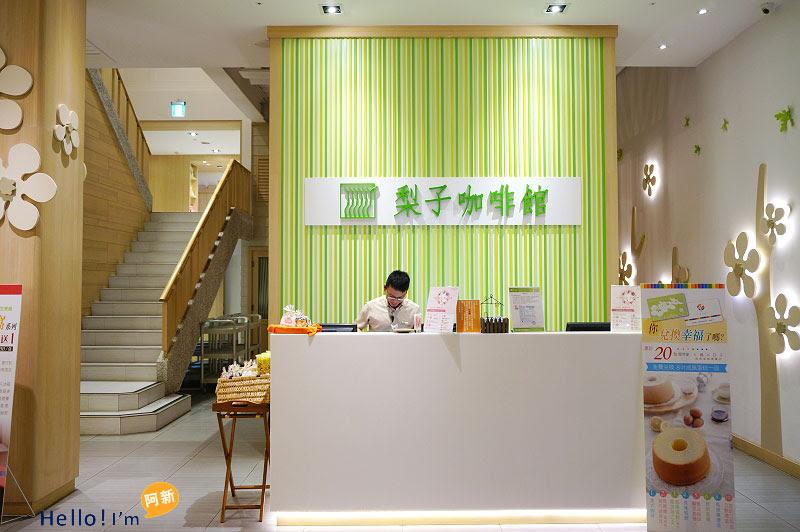 台中咖啡館推薦,梨子咖啡館崇德店-3