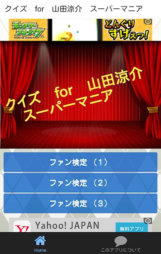 クイズ for 山田涼介 スーパーマニア