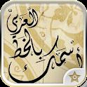 زخرفة اسمك بالخط العربي في صور icon