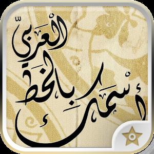 زخرفة اسمك بالخط العربي في صور
