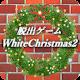 脱出ゲーム ホワイトクリスマス2