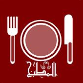 المطبخ | وصفات و أكلات