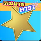 เกมทายภาพดารา ปริศนาดารา 2017 icon