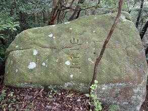 岩に境界標識
