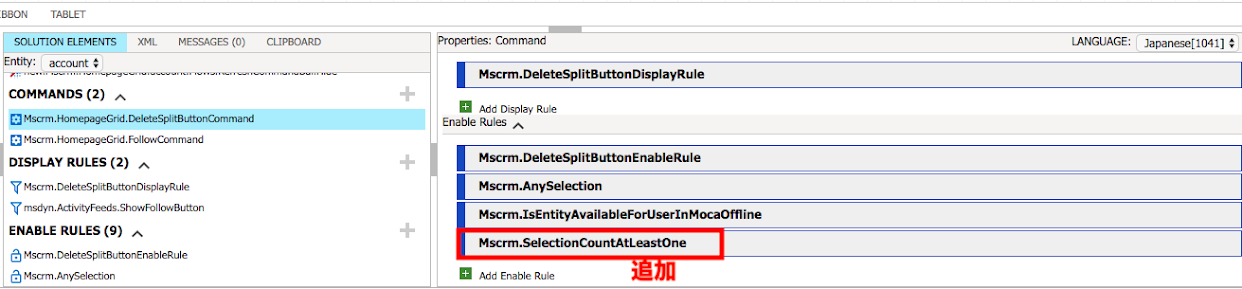 Mscrm.SelectionCountAtLeastOneをEnable Rulesに追加