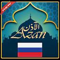 Azan russia : Prayer times in Russia icon