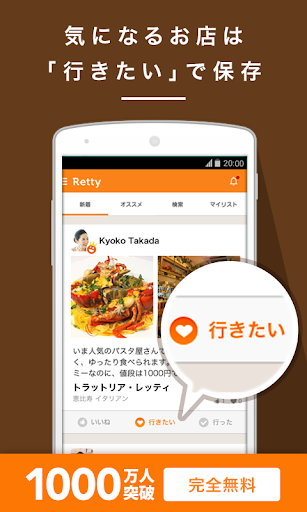 Retty-グルメな人の口コミから 人気のお店を無料検索