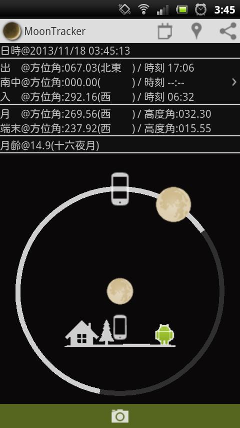 Скриншот MoonTracker