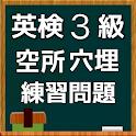 英検3級空所穴埋練習問題