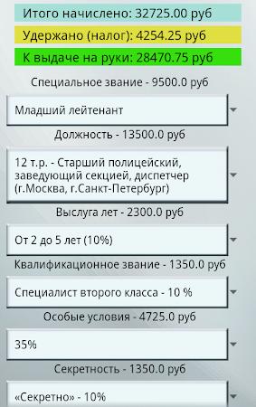 Справочник полицейского. 2.0 screenshot 1372786