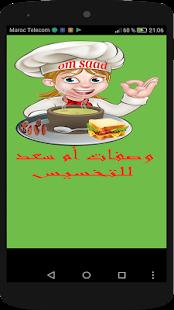 أطباق أم سعد للتخسيس - náhled