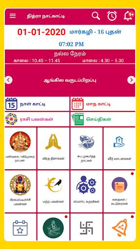 Tamil Calendar 2020 Tamil Calendar Panchangam 2020 6.1 screenshots 2