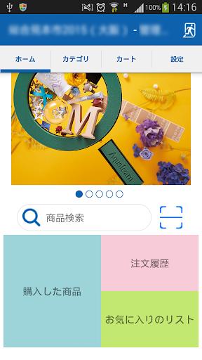 MATSUMURA KOGEI Trade fair App 1.1.5 Windows u7528 1
