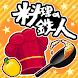 料理の鉄人 - Androidアプリ