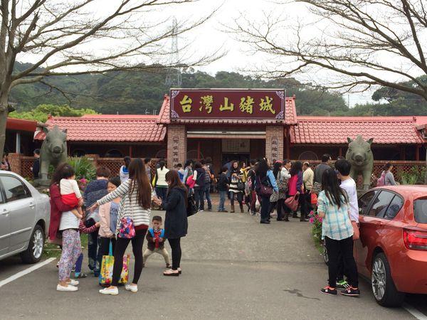 台灣山豬城,動物園餐廳~菜色俗擱大碗!