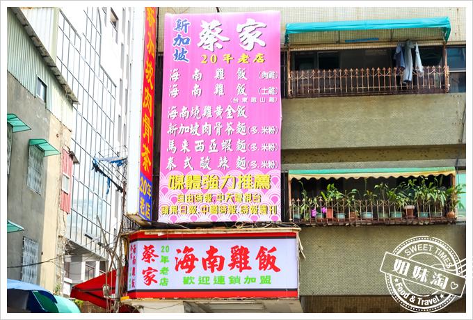 海倫新加坡肉骨茶11