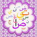 كتابة الأحرف العربية icon