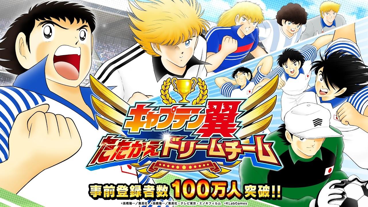 [Captain Tsubasa Tatakae DreamTeam] ยอดลงทะเบียนทะลุ 1.5 ล้าน! พร้อมเผย PV ตัวใหม่