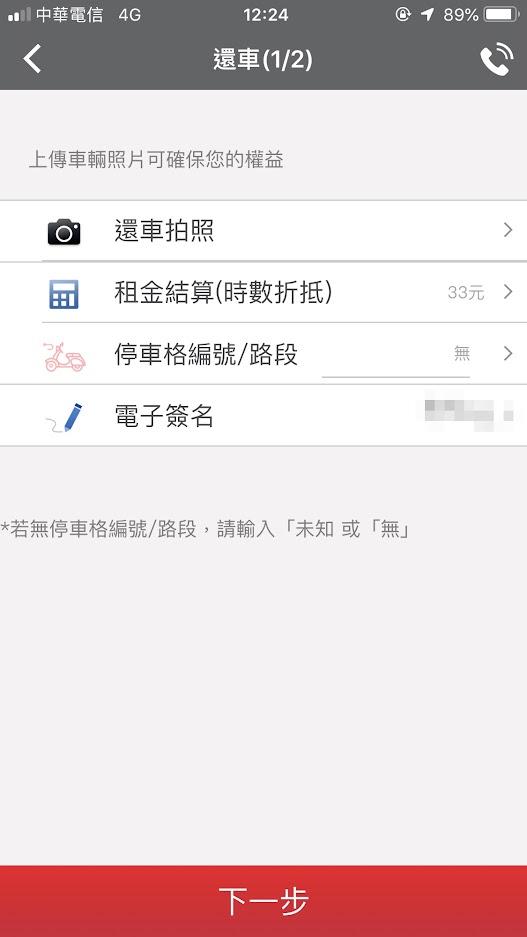 iRent 機車 app 21