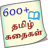 600+ Stories in Tamil