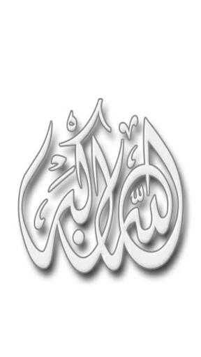 イスラム教徒のための祈りの時間