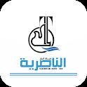 شبكة اخبار الناصرية icon