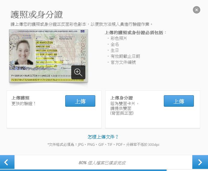 eToro 開戶教學-身分驗證