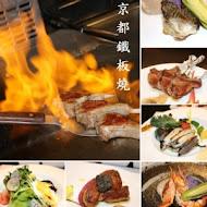 京都鐵板燒