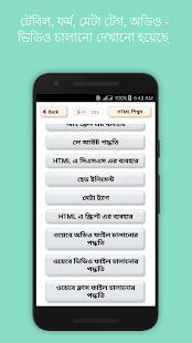 HTML শিখুন ~ ওয়েব ডিজাইন - náhled