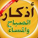 اذكار الصباح والمساء بدون نت  adkar sabah wa massa icon