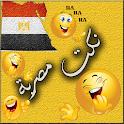 نكت مصرية جديدة icon