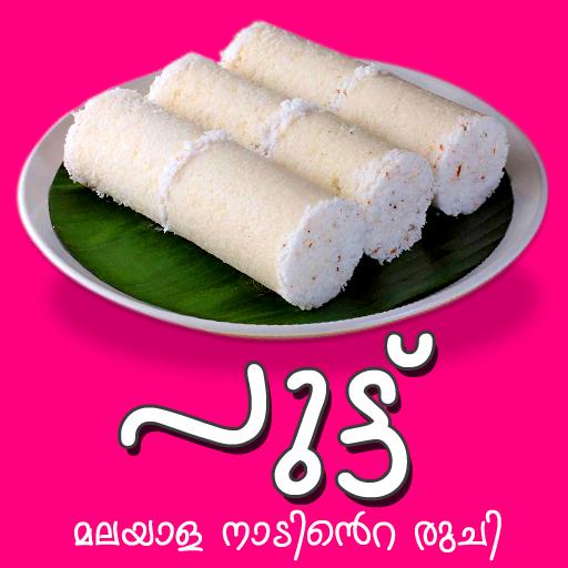 Puttu Malayalam Recipes