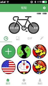 XuanWheel screenshot 0