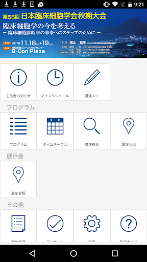 免費下載醫療APP|第55回日本臨床細胞学会秋期大会 app開箱文|APP開箱王