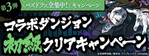 鬼滅の刃-コラボダンジョン初級クリアキャンペーン